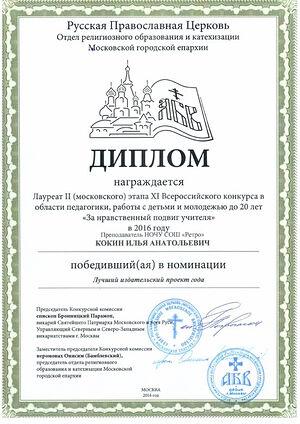Диплом конкурса «За нравственный подвиг учителя»