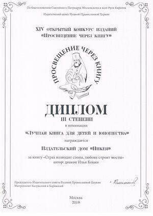 Диплом конкурса «Просвещение через книгу»