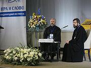 Панельная дискуссия «Действия Фанара на Украине: отражение в медиапространстве» прошла в рамках фестиваля «Вера и слово»