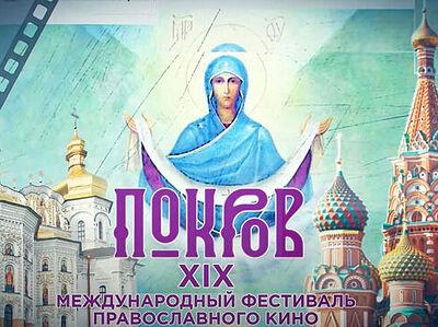 Подведены итоги XIX международного фестиваля православного кино «Покров»