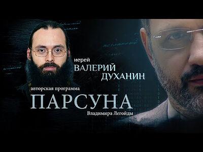Авторская программа Владимира Легойды «Парсуна»: иерей Валерий Духанин