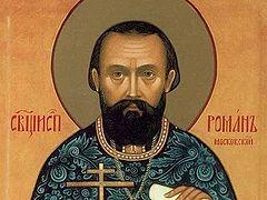 Военные священники в сонме новомучеников и исповедников Российских