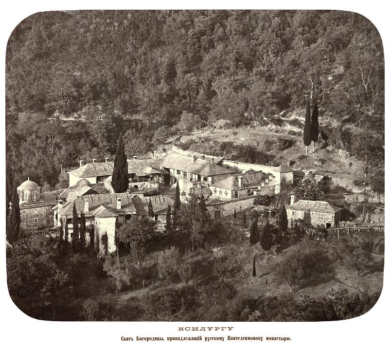 Скит Ксилургу, принадлежащий русскому Пантелеимонову монастырю