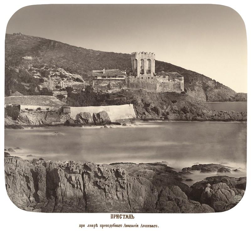 Пристань при лавре св. Афанасия Афонского