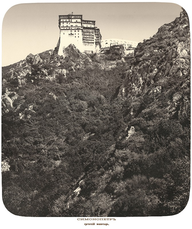 Μονή Σίμωνος Πέτρας. Ελληνικό μοναστήρι