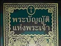 The Law of God for Thailand