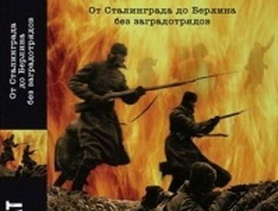 Штрафной удар по лжи. <BR>О книге «Штрафбат в бою. От Сталинграда до Берлина без заградительных отрядов»