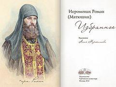 Уникальное подарочное издание стихов иеромонаха Романа (Матюшина)