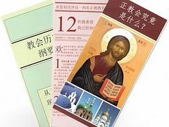 Khabarovsk churches will distribute pamphlets about Orthodoxy in Chinese