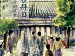A book in Chinese for the newly-baptized is published in Hong Kong