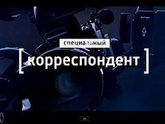 Специальный корреспондент: «Провокаторы 2»