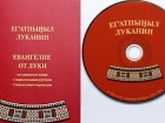 Gospel of St. Luke translated into more Northern Siberian languages