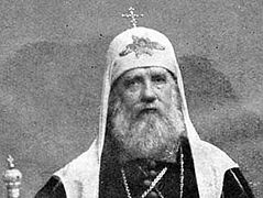 A 1923 Interview with Patriarch Tikhon by an American