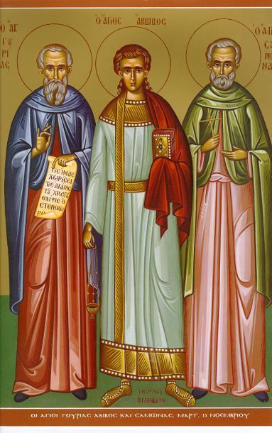 Святые мученики и исповедники Гурий, Самон и Авив / Православие.Ru